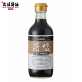丸莊.黑豆薄鹽醬油300ml/瓶 (共2瓶)﹍愛食網