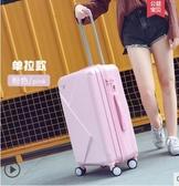 旅行箱行李箱女ins網紅小型20旅行拉桿箱24寸皮箱密碼子母箱輕便萬向輪LX春季新品