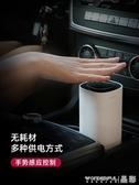 車載淨化機Pape車載空氣凈化器負離子香薰新車除甲醛汽車車用除異味煙味USB 晶彩