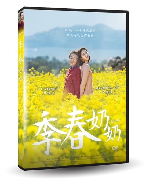 【停看聽音響唱片】【DVD】季春奶奶