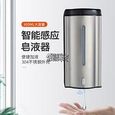 不銹鋼洗手液器自動洗手液機壁掛式感應皂液器給皂機皂液盒子 【快速出貨】