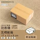 超商紙箱/宅配箱/瓦楞紙箱 17x12x8cm波浪邊緣瓦楞紙箱(箱/80入) dayneeds