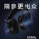專業防噪音睡眠耳罩工作機械廠業抗噪架子鼓睡覺用靜音隔音耳機【果果新品】