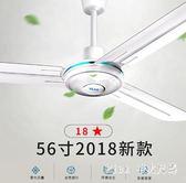 吊扇家用客廳工業吊式電風扇餐廳靜音三葉大風力鐵葉56寸 ic2062【Pink中大尺碼】
