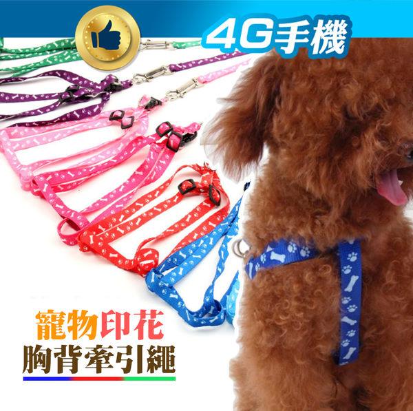 1cm小型犬印花胸背牽引繩 狗狗牽引繩 遛狗 胸背帶 線長1米 牽繩 拉繩 牽引繩套組【4G手機】