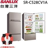 【SANLUX三洋】528L 變頻直流三門冰箱 SR-C528CV1A 含基本安裝 免運費