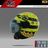 [中壢安信]Nikko TU-505 彩繪 蜜蜂 黃色 兒童 半罩 安全帽 TU505 附抗UV鏡片 內襯可拆洗