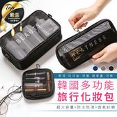 韓系多功能旅行化妝包(小款)【HOS871】整理袋方形彩妝小包盥洗洗漱旅遊隨身隨行包 #捕夢網