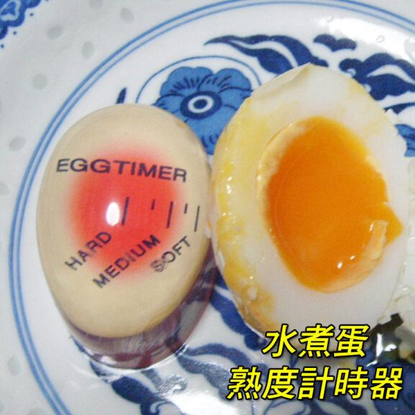 [輸入yahoo5再折!]水煮蛋熟度計時器 CJ07013