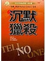 二手書博民逛書店 《沉默獵殺TELL NO ONE》 R2Y ISBN:9867232259│謝佩紋