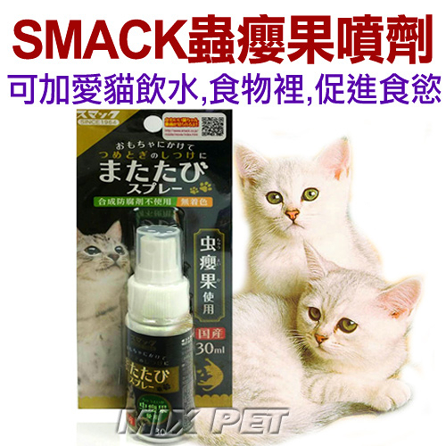 ◆MIX米克斯◆日本SMACK.蟲癭果噴劑30ml,可噴入飲水裡,增加貓咪飲水慾望,振奮心情