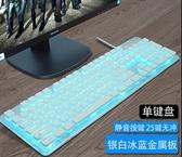 鍵盤 機械手感鍵盤鼠標套裝靜音電腦筆記本外接辦公電競游戲專用【快速出貨八折搶購】