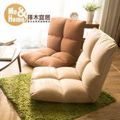 創意折疊懶人沙發榻榻米單人現代簡約臥室陽台小沙發 IGO