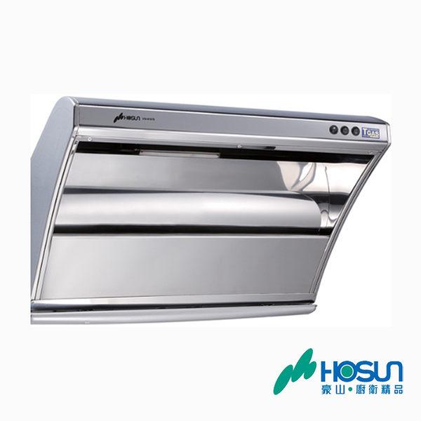 豪山 HOSUN 直吸式不鏽鋼排油煙機 90cm VSI-9107S 含基本安裝配送