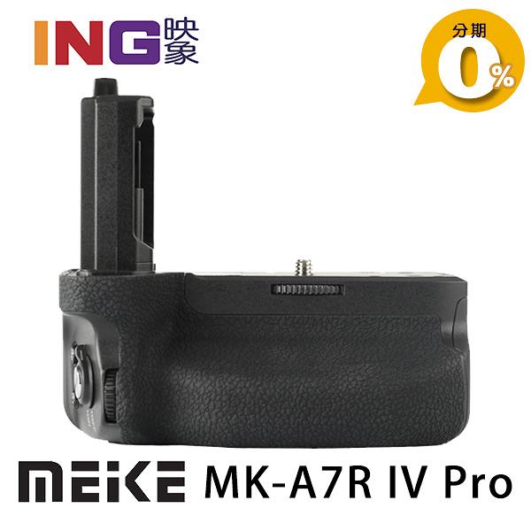 【24期0利率】MEIKE 美科 MK-A7R IV Pro 電池手把/手柄 for Sony a7RIV a7IV a9II 含無線遙控器