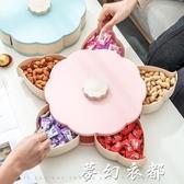 瓜子花生糖果盤分格果盤零食盤家用創意客廳個性糖果盒可愛干果盤 夢幻衣都