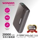 WONDER PD+QC快充行動電源(20000) WA-P09B