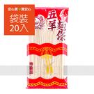 【盈泰】五羊麵條,270g,20包/袋,...