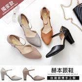 【現貨快速出貨】赫本跟鞋.品牌自訂款.激瘦V字皮革繞踝粗跟包鞋.白鳥麗子