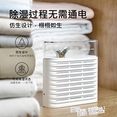 sothing衣柜除濕盒抽屜亁燥衣服鞋柜書柜吸水抽濕度機去潮氣神器 夏季新品