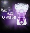蒸臉器美容儀家用熱噴蒸面機補水儀器臉部加濕器蒸鼻器 YXS 【全館免運】