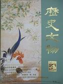 【書寶二手書T9/雜誌期刊_FFP】歷史文物_143期_雷峰塔遺址集地宮的發掘