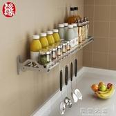 廚房置物架壁掛式免打孔304不銹鋼調料架調味品牆上多層收納架子『蜜桃時尚』