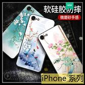 【萌萌噠】iPhone 7 / 8 / SE (2020) 新款小清新 復古中國風彩繪保護殼 全包防摔軟殼 手機殼 手機套