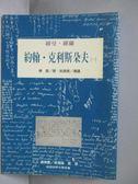 【書寶二手書T1/一般小說_KCS】約翰.克利斯朵夫 1_羅曼.羅蘭
