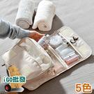 〈限今日-超取288免運〉提袋式大容量旅行化妝包 旅行盥洗包 化妝包 盥洗包 萬用包【B00089】