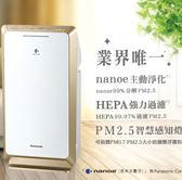 結帳現折 ★加贈曬衣架  Panasonic 國際牌 nanoe 空氣清淨機 F-PXM55W  12坪適用 香檳金色