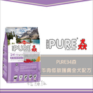 PURE24猋[羊肉低敏護膚全犬配方,白色繁殖包,20kg,加拿大製]
