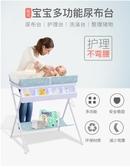 尿布整理台 嬰兒換尿布臺多功能寶寶洗澡臺可折疊便攜bb浴盆護理臺 交換禮物 YXS