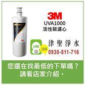 【津聖】3M UVA1000活性碳濾心【買一支濾心也歡迎詢問】 【 賴 ID: 0930-811-716  】