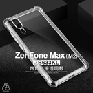 ZB633KL 冰晶殼 ASUS ZenFone Max M2 手機殼 透明 空壓殼 防摔 四角強化 保護套 手機套 保護殼 氣囊軟殼