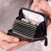 信用卡夾編織羊皮男式拉鏈卡包多卡位女式真羊皮信用卡片包女士風琴卡套【快速出貨】