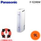 【Panasonic國際】9L 除濕機 F-YZJ90W 免運費