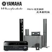 YAMAHA 山葉 RX-V485 擴大機 + MICRO 造型鋼烤皮革劇院組【公司貨保固】『另售YAMAHA 李斯特210』