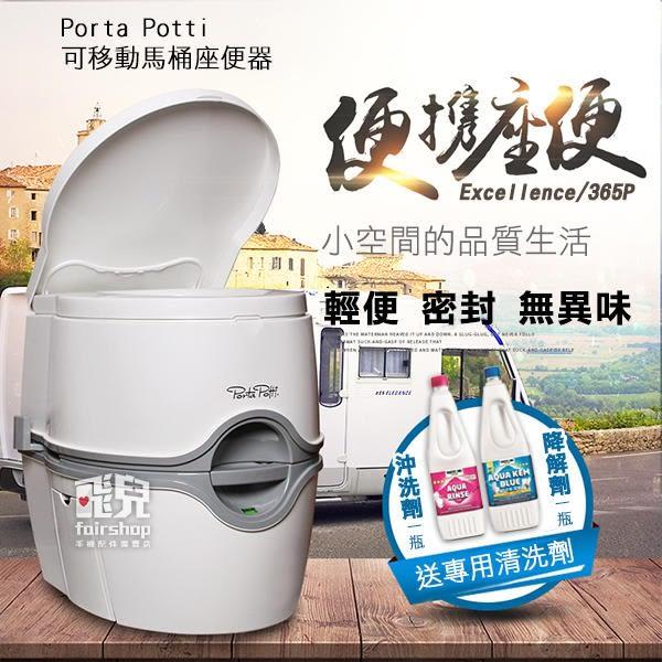 【妃凡】免運!再送降解劑/沖洗劑!Porta Potti 可移動 馬桶 座便器 Excellence/565P 77
