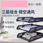 雙12購物狂歡- 文件座三層塑料橫式文件框整理資料收納架文件筐多層黑色交換禮物