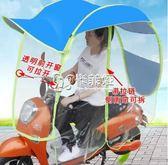 機車遮陽 電動車雨棚摩托車雨蓬棚雨曬電瓶擋風罩擋雨透明傘新款 卡菲婭