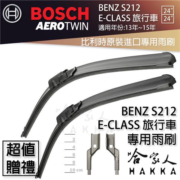 BOSCH BENZ S212 E-CLASS 旅行車 13年~15年 歐規專用雨刷 免運 贈潑水劑 24 24吋