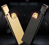 百誠超薄銅防風充電usb打火機電子點煙器送男友個性創意禮物igo「Top3c」