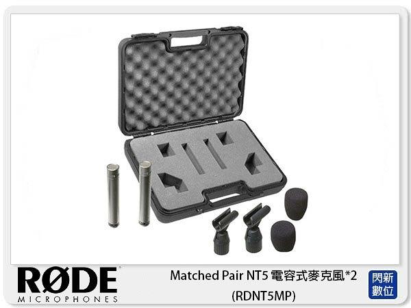 【免運費】接單進貨~ RODE 羅德 Matched Pair NT5 電容式麥克風*2 (RDNT5MP 公司貨)