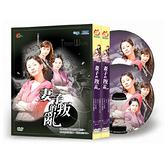 妻子的叛亂DVD 全30集