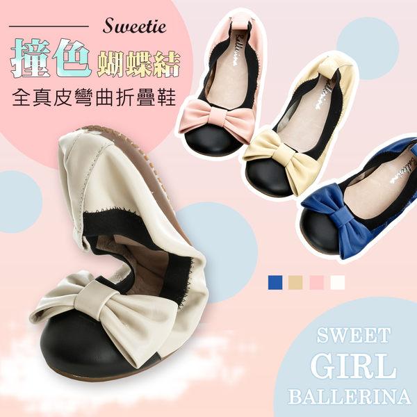 Ballerina-全真皮雙色蝴蝶折疊娃娃鞋