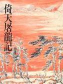 倚天屠龍記(4)平裝版
