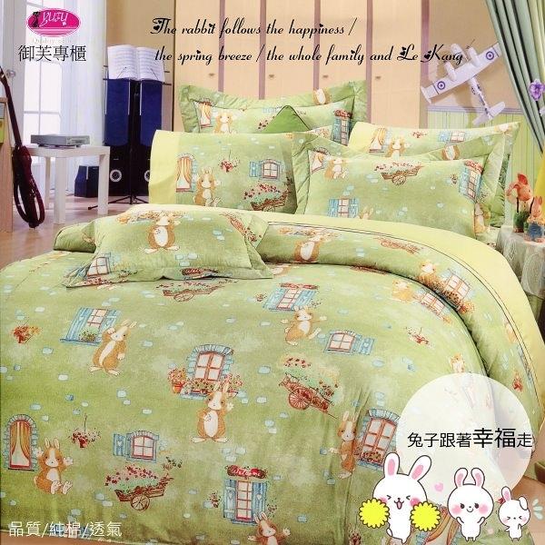 精梳棉/五件套【床罩】6*6.2尺/加大/御芙專櫃『兔子跟著幸福走』綠MIT