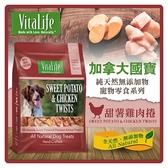 【力奇】VitaLife 加拿大國寶 純天然無添加物寵物零食-甜薯雞肉捲 908g -1050元 3包可超取(D001B05)