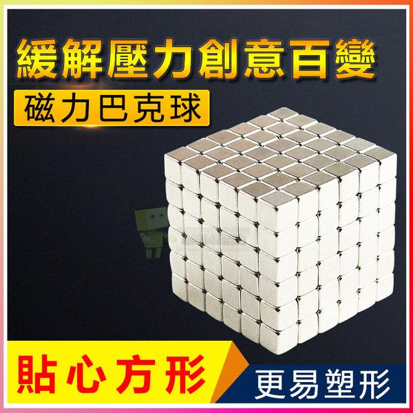 方形巴克球 3MM216粒 獨家彩色版 魔力磁球 魔方 魔術 拼圖積木 禮物 益智【KB1G-T】
